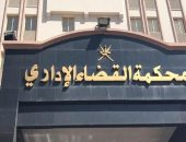 القضاء الإدارى بالإسكندرية يقبل طعن 2 مرشحين لانتخابات مجلس الشيوخ