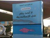 """100 رواية عربية.. """"لا أحد ينام فى الإسكندرية"""" إبراهيم عبد المجيد يروى سيرة مدينة"""