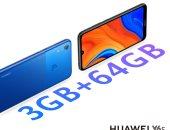 هواوي تطلق هاتف HUAWEI Y6s الجديد في السوق المصري بمساحة تخزينية 64 جيجابايت