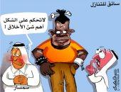 كاريكاتير صحيفة سعودية.. لا تحكم على الشكل.. أهم شيئ الأخلاق