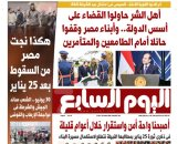 """هكذا نجت مصر من السقوط بعد 25 يناير.. غدا بـ""""اليوم السابع"""""""