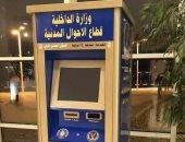 ماكينة الخدمات الجماهيرة.. هدية الداخلية للمواطنين في عيد الشرطة (فيديو)