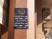 عيد الشرطة.. ضباط مباحث قسم أول المحلة ينشرون أرقامهم لتلقى بلاغات المواطنين