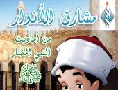 أبرزها القصص القرآنى وسيرة الرسول..6 سلاسل للطفل بجناح الأزهر بمعرض الكتاب