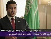 نائب وزير الدفاع السعودى: ميليشيات إيران تهدد المنطقة