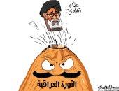 كاريكاتير صحيفة سعودية.. بركان الثورة العراقية يطلق نظام الملالى من فوهته