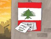 كاريكاتير صحيفة إماراتية.. لبنان كل يوم فى حال