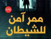 """(ممر آمن للشيطان) لـ وسام سعيد  عن دار """"دون"""" فى معرض الكتاب"""