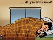 كاريكاتير صحيفة أردنية.. النوم أهم أنشطة يوم الجمعة فى الشتاء