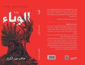 """معرض الكتاب.. رواية """"الوباء"""" قصة شاب يحاول إنقاذ أقاربه من أزمات غامضة"""
