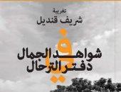 """معرض الكتاب.. كتاب """"شواهد الجمال فى دفتر الترحال"""" يرصد معالم مصر الريفية"""