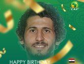 الكاف يحتفل بعيد ميلاد أحمد حجازى: لعب دورا كبيرا فى تأهل الفراعنة للمونديال