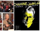 صور .. نادي السينما الأفريقية يحتفل بيوسف شاهين بحضور نجوم أفلامه