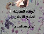 """كريم عبد السلام يوقع """"الوفاة السابعة لصانع الأحلام"""" فى معرض الكتاب.. غدا"""
