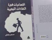 """""""اقتصاديات هجرة الكفاءات النيجيرية"""".. كتاب جديد لـ سمر عادل عن هيئة الكتاب"""