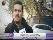 """مواطنون لـ""""على مسؤوليتى"""": مصر بقت حلوة.. ودعوات الخراب تأتي من الخرفان.. فيديو"""