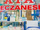 صحيفة تركية: أنقرة تعانى أزمة نقص 120 نوعا من الأدوية وزيادة أسعار متوقعة