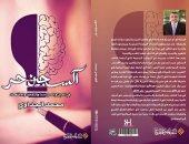 """""""أكسجين حر"""" لـ محمد الجداوى.. حوارات حول التغيير فى العالم العربى"""