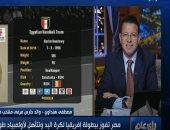 والد حارس مرمى منتخب مصر لليد: ابنى استحق لقب الأخطبوط.. فيديو