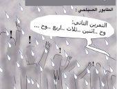كاريكاتير صحيفة سعودية.. الأرصاد تحذر من موجة برد قوية