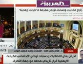 البرلمان: مشروع قانون لإدراج القنوات المستهدفة للأمن القومى على قوائم الإرهاب