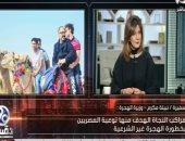"""وزيرة الهجرة: """"الأجانب لسه فاكرين إن ستات مصر مابيمشوش فى الشارع"""""""