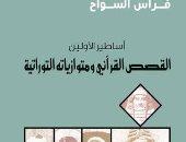"""اقرأ مع فراس السواح .. """"القصص القرآنى ومتوازياته التوراتية"""" عن أساطير الأولين"""
