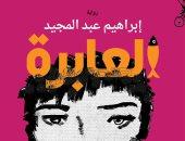 """إبراهيم عبد المجيد يحتفل بروايته """"العابرة"""" فى معرض الكتاب.. الخميس"""