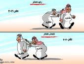 كاريكاتير صحيفة سعودية.. الفارق بين سوق العقارات بين عامى 2016 و 2020