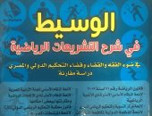 """أيمن عبد الرحمن يحتفل بكتاب """"الوسيط فى شرح التشريعات الرياضية"""" بـ معرض الكتاب"""