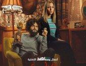 """منة شلبي وآسر ياسين فركش تصوير """"في كل أسبوع يوم جمعة"""""""