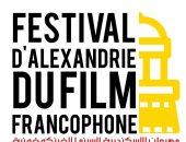 الإسكندرية للسينما الفرانكفونية يفتح باب مشاركة الأفلام فى دورته الأولى