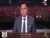 """خالد أبو بكر: جلسة الاتحاد الإفريقى """"تاريخية"""".. ومصر لن تغيب عن قارتها مرة أخرى"""