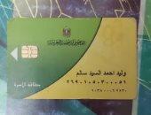 قارئ يشكو حذف أولاده من بطاقة التموين بداعى امتلاك أكثر من سيارة ببورسعيد