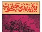 """100 رواية عربية.. """"تغريبة بنى حتحوت"""" عن حياة المصريين الصعبة زمن الفرنسيين"""