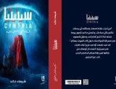 """صدر حديثًا.. رواية """"سينيثيا"""" لـ شيماء خالد عن دار نشر """"كتاب"""""""