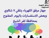 """جهاز مرفق الكهرباء يتلقى 7 شكاوى باليوم المفتوح فى """"كفر الشيخ"""""""