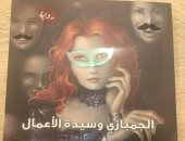 """""""الجمبازى وسيدة الأعمال"""" رواية لـ ماجدة سليمان فى معرض القاهرة للكتاب"""
