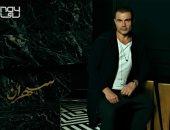هذه كلمات أغنية يا روقانك من ألبوم عمرو دياب سهران