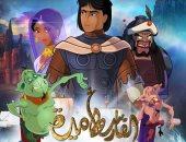 فيلم الانيميشن المصرى الفارس والأميرة كامل العدد بمعرض الكتاب