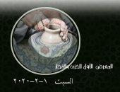 متحف الفن الإسلامي بالقاهرة يحيى تراث صناعة الخزف والفخار المصرى