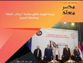 """الهجرة تصدر العدد رقم 13 من مجلة """"مصر معاك"""" وتطلق نسخة انجليزية للمصريين بالخارج"""