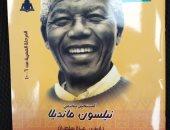 """عايز تعرف ابنك على نيلسون مانديلا.. """"المستحيل يختفى"""" إصدار فى معرض الكتاب"""