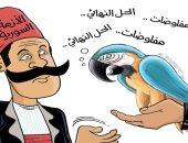 كاريكاتير صحيفة سعودية.. المفاوضات الحل الأمثل لإنهاء أزمة سوريا