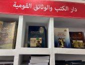دار الكتب والوثائق تعرض نوادر الكتب وأدب للأطفال بخصم 50% بمعرض الكتاب