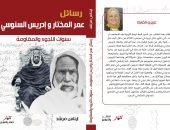 """معرض الكتاب.. """"رسائل عمر المختار"""" يضم وثائق بخط اليد ترصد تاريخ المقاومة الليبية"""