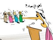 كاريكاتير صحيفة كويتية.. محاولات مستمرة لتحقيق العدالة بين العاملين