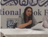 """""""القبلة""""  تثير الجدل.. قصيدة للمغربية منى وفيق فى معرض الكتاب.. صور"""