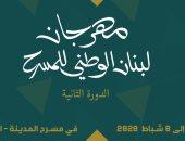 دورة ثانية من مهرجان لبنان الوطني للمسرح بدون أسماء