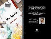 """""""تأشيرة سفر"""" لـ علاء عبد الهادى.. قصص المدن على مستوى العالم فى معرض الكتاب"""